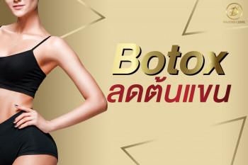 Botox ลดต้นแขน ทำได้อย่างไร