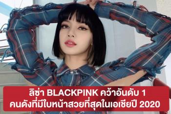 ลิซ่า BLACKPINK คว้าอันดับ 1 คนดังที่มีใบหน้าสวยที่สุดในเอเชียปี 2020