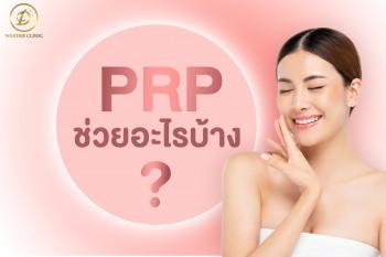 PRP คืออะไร เหมาะกับใครบ้าง
