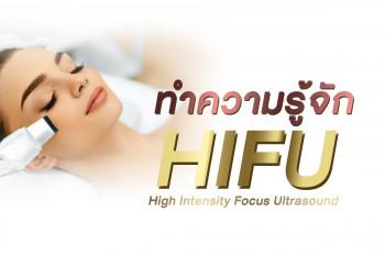 ทำความรู้จักกับ HIFU
