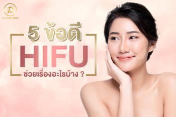 5 ข้อดีของ HIFU
