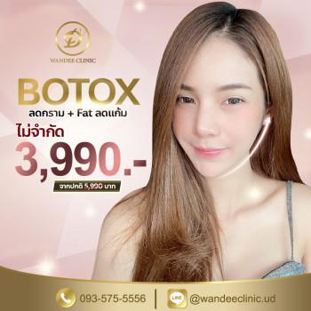 Botox ลดกราม + แฟตแก้ม ไม่จำกัด พิเศษ 3990 บาท