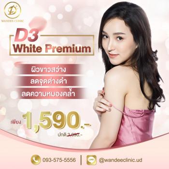 D3 White Premium วิตามินเข้มข้นบำรุงผิว 15 ชนิด