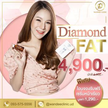 Diamond Fat  สลายไขมันขั่นเทพ ลดแก้ม ลดเหนียง ลดสั