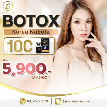 BOTOX Korea Nabota นาโบตะ ราชินีโบท็อกซ์