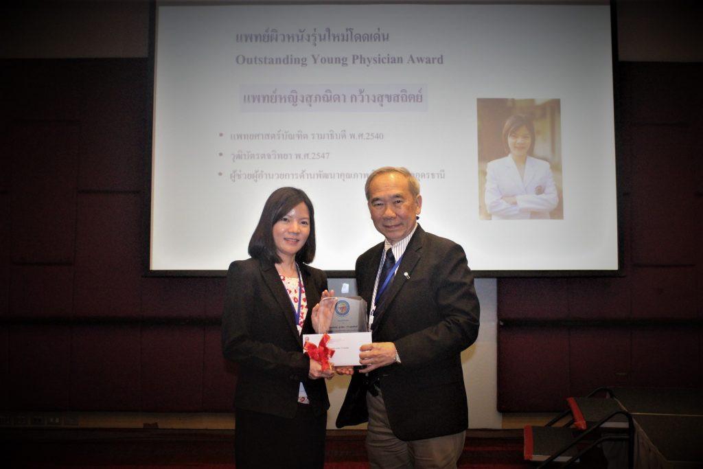พญ.สุภณิดา กว้างสุขสถิตย์ เป็นแพทย์ผิวหนังเพียงหนึ่งเดียวของโรงพยาบาล ซึ่งในปี 2563 ได้รับเกียรติจากสมาคมแพทย์ผิวหนังแห่งประเทศไทย